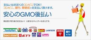 GMO後払いが使える「靴下屋」の公式ショッピングサイト Tabio(タビオ)オンラインストア