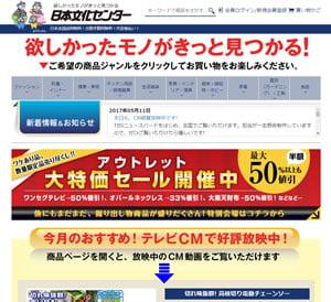 日本文化センターテレビショッピング後払い通販