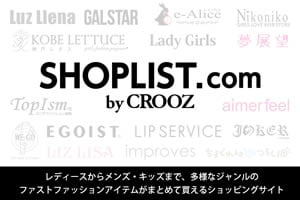 ファストファッション通販SHOPLIST.com by CROOZの後払い決済