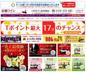 京橋ワイン 後払い通販