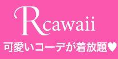 レンタルし放題 Rcawaii
